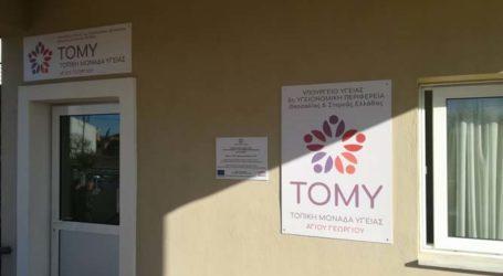 Έρχονται προσλήψεις 28 ατόμων σε ΤΟΜΥ και Κέντρα Υγείας της Λάρισας