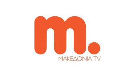 Το πρόγραμμα του Μακεδονία TV που περνάει σε τηλεθέαση 7 κανάλια εθνικής εμβέλειας!