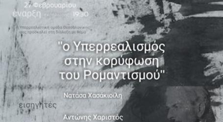 Η Υπερρεαλιστική Ομάδα Θεσσαλονίκης στο Γαλλικό Ινστιτούτο Λάρισας