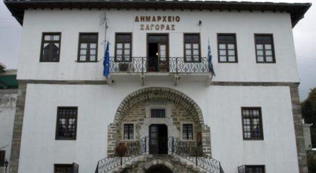 Πρόταση ένταξης πέντε έργων από τον Δήμο Ζαγοράς – Μουρεσίου στο πρόγραμμα CLLD/LEADER