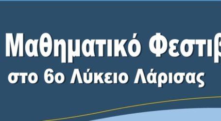 Έρχεται το 1ο Μαθηματικό Φεστιβάλ στη Λάρισα