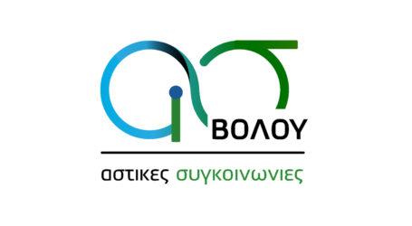Νέο σήμα για το Αστικό ΚΤΕΛ Βόλου Α.Ε. [δείτε όλες τις προτάσεις]