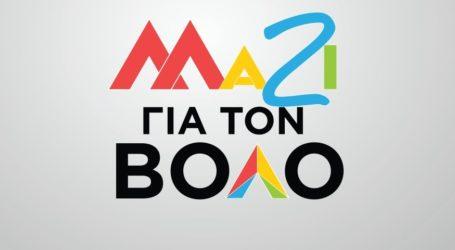Δημοψήφισμα για την καύση RDF προτείνει η δημοτική κίνηση του ΣΥΡΙΖΑ στον Βόλο