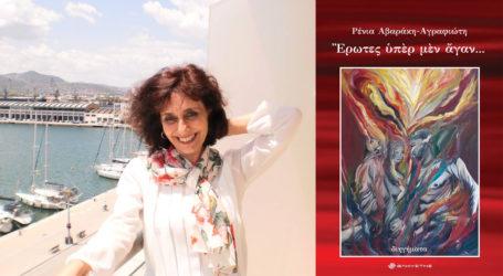 Το πρώτο βιβλίο της θα παρουσιάσει στον Βόλο, η Ρένια Αβαράκη – Αγραφιώτη