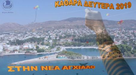 Ο Δήμος Βόλου γιορτάζει την Καθαρά Δευτέρα και στη Ν. Αγχίαλο