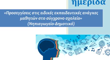 Ημερίδα στον Βόλο για τις προσεγγίσεις στις ειδικές εκπαιδευτικές ανάγκες μαθητών στο σύγχρονο σχολείο