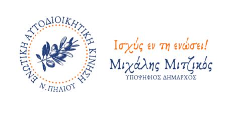 10 νέα ονόματα ανακοίνωσε ο Μιχάλης Μιτζικός για το Νότιο Πήλιο
