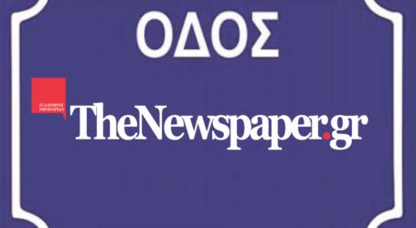 Νέα στήλη στο TheNewspaper.gr – «Οδός Βόλου»