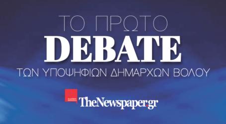 Το πρώτο DEBATE των υποψηφίων Δημάρχων Βόλου – Απαντούν σε 12 ερωτήσεις του TheNewspaper.gr