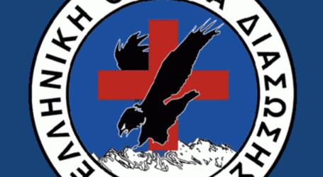 Νέο Διοικητικό Συμβούλιο στην Ελληνική Ομάδα Διάσωσης Μαγνησίας