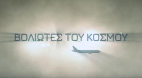 «Βολιώτες του κόσμου»: Νέα εκπομπή στο web tv του TheNewspaper.gr [βίντεο]