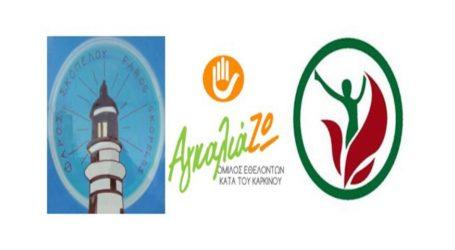 Εκδήλωση με θέμα τη Διατροφή και τον Καρκίνο στη Σκόπελο
