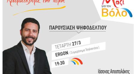 Παρουσιάζει τους υποψηφίους του ο Ιάσονας Αποστολάκης