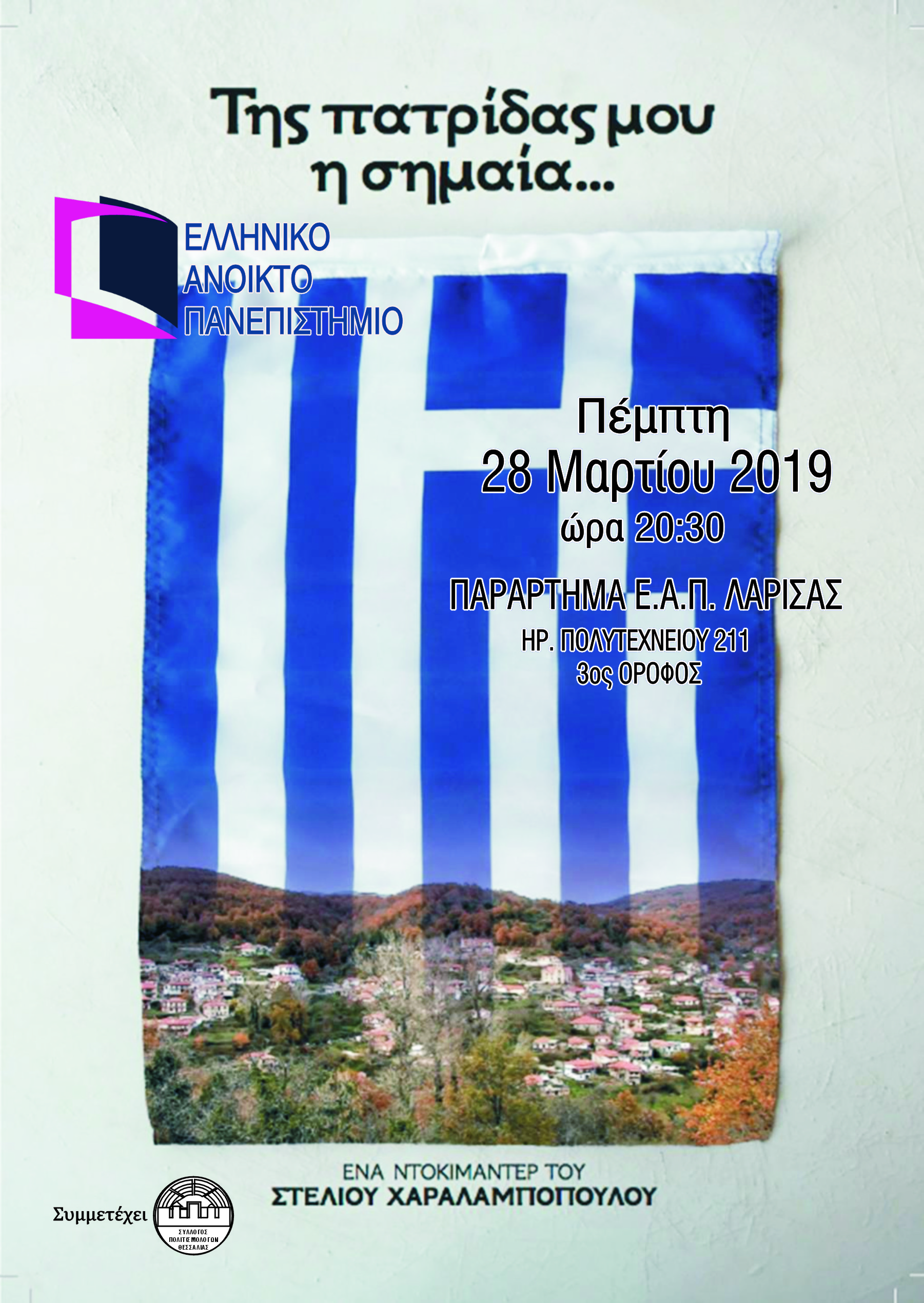 Κινηματογραφικό Αφιέρωμα στο ελληνικό ντοκιμαντέρ και στη μικρού μήκους ταινία από το Ε.Α.Π