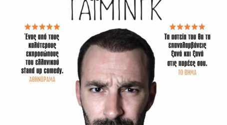 Ο Γιώργος Χατζηπαύλου έρχεται στον Βόλο με την 4η σόλο stand-up comedy του «Τάιμινγκ»
