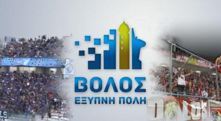 «Βόλος, Έξυπνη πόλη» προς υφυπουργό Αθλητισμού: Θα αντιταχθούμε σε στρατηγικές που θα πλήξουν τις ομάδες του Βόλου