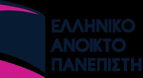 Ενημέρωση για το Ελληνικό Ανοιχτό Πανεπιστήμιο στη Λάρισα