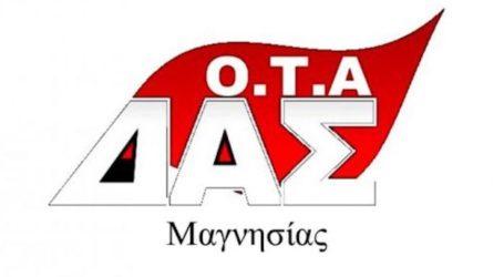 Επιστολή διαμαρτυρίας στον Τσίπρα απέστειλε η ΔΑΣ-ΟΤΑ Μαγνησίας