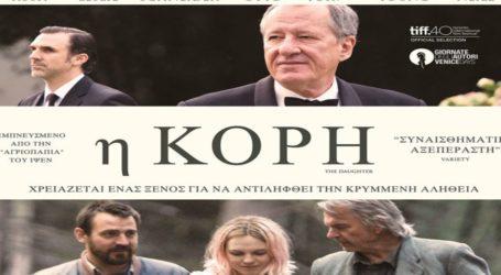 Η ταινία «Η κόρη» προβάλλεται σε Μεταξουργείο και Αχίλλειο