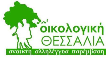 «Όχι στην καύση απορριμμάτων» λέει η Οικολογική Θεσσαλία