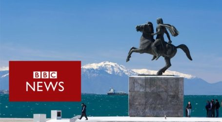 Tο ΒΒC για την «Μακεδονική μειονότητα» μετά την επιστολή της Αθήνας
