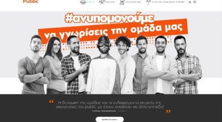 Το Public σας προσκαλεί στη νέα του εταιρική ιστοσελίδα Corporate.public.gr