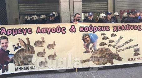 Συγκέντρωση διαμαρτυρίας έξω από το υπουργείο Οικονομικών