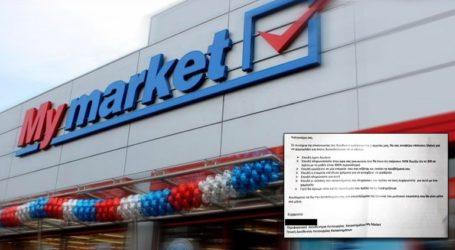 Ο Ρουβίκωνας απειλεί τα My Market