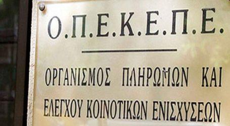 Ο ΟΠΕΚΕΠΕ κατέβαλε 2,4 εκατ. ευρώ σε 1.834 δικαιούχους