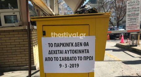 Έκλεισε το υπαίθριο πάρκινγκ και αρχίζουν οι εργασίες ανάπλασης της Πλατείας Ελευθερίας