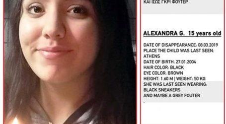 Συναγερμός για την εξαφάνιση 15χρονης από την Αθήνα