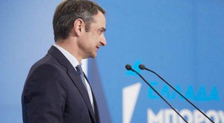 Προσκλητήριο Μητσοτάκη για ξένες επενδύσεις στην Ελλάδα