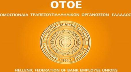 Απεργούν οι τραπεζοϋπάλληλοι