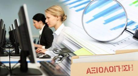Αρχίζει την προσεχή Πέμπτη η διαδικασία αξιολόγησης των δημοσίων υπαλλήλων