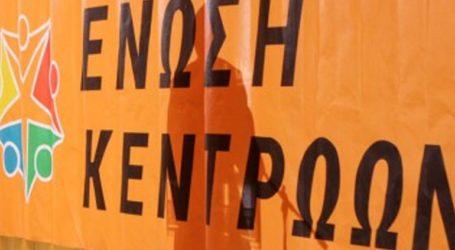 Επιφυλάξεις της Ένωσης Κεντρώων στο νομοσχέδιο για την ιθαγένεια, την Τοπική Αυτοδιοίκηση και την ισότητα