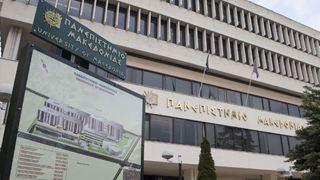 To «Ουράνιο Τόξο» ζητά διδασκαλία «μακεδονικών» στο ΠΑΜΑΚ