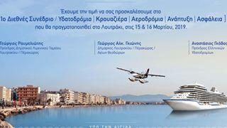 1ο Διεθνές Συνέδριο Λουτρακίου με θέμα «Υδατοδρόμια – Κρουαζιέρα – Αεροδρόμια – Ανάπτυξη – Ασφάλεια»