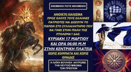 Συλλαλητήριο κατά της Συμφωνίας των Πρεσπών την Κυριακή στην Πτολεμαΐδα