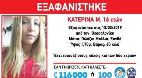 Εξαφανίστηκε 16χρονη από τη Σταυρούπολη Θεσσαλονίκης