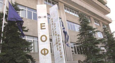 ΕΟΦ: Ανάκληση παρτίδων συμπληρωμάτων διατροφής