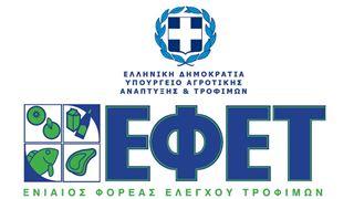 Διευκρινίσεις ΕΦΕΤ για την αναγραφή προέλευσης στο γάλα