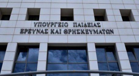 «Δυσάρεστη εξέλιξη» χαρακτηρίζει το υπουργείο Παιδείας, τη σημερινή απόφαση της Ιεραρχίας
