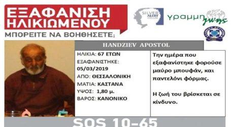 Νεκρός ο 67χρονος αγνοούμενος από τη Θεσσαλονίκη