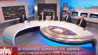 Μοιράστηκαν τις εντυπώσεις οι τέσσερις υποψήφιοι δήμαρχοι Αθηναίων στο πρώτο τηλεοπτικό ντιμπέιτ