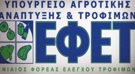 Πρωτόκολλο συνεργασίας ΕΦΕΤ – Περιφέρειας Κρήτης