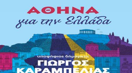 """""""Αθήνα πρωτεύουσα του ελληνισμού και όχι παράσιτο της παγκοσμιοποίησης"""""""