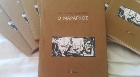 """""""Ο Μαραγκός"""" του Κώστα Κουτρουμπάκη στη Χάρτα"""