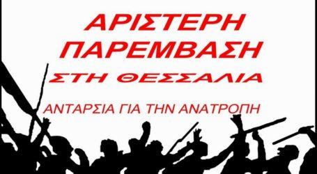 Αριστερή Παρέμβαση για τη Θεσσαλία: Πάλη ενάντια στις ανεμογεννήτριες στο Ν. Πήλιο