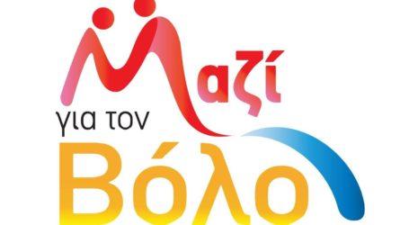 Παρουσιάζεται το ψηφοδέλτιο της κίνησης «Μαζί για τον Βόλο»