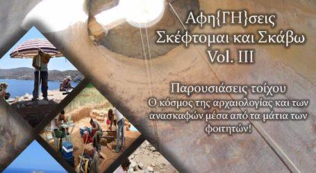 Βιβλιαγορά στον Βόλο για τις πανεπιστημιακές ανασκαφές